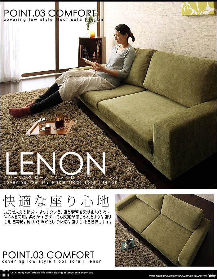 カバーリング ロースタイル フロア ソファ 【lenon】レノン 3人掛け 快適な座り心地
