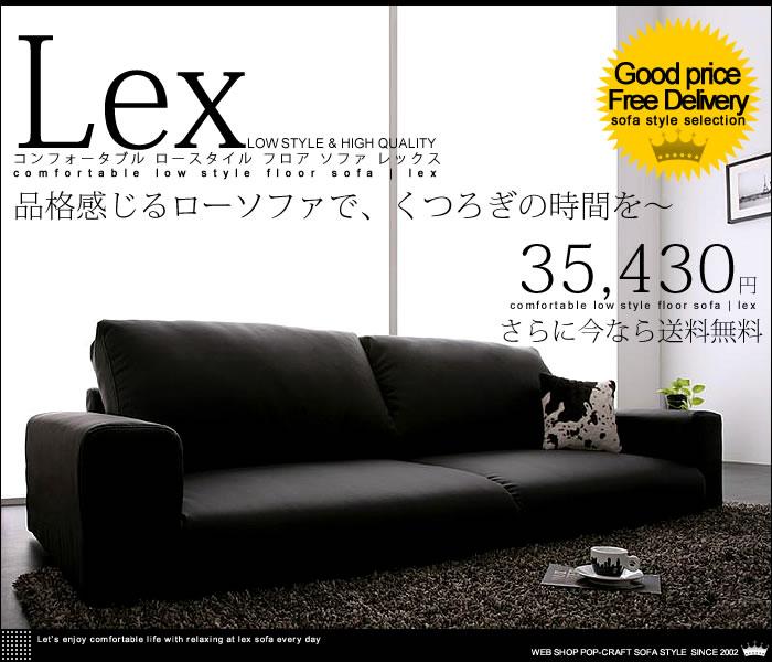 ロースタイル レザー フロア ソファ 【lex】レックス 3人掛け イメージ画像