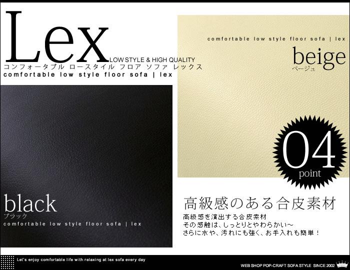 ロースタイル レザー フロア ソファ 【lex】レックス 2人掛け 合皮素材