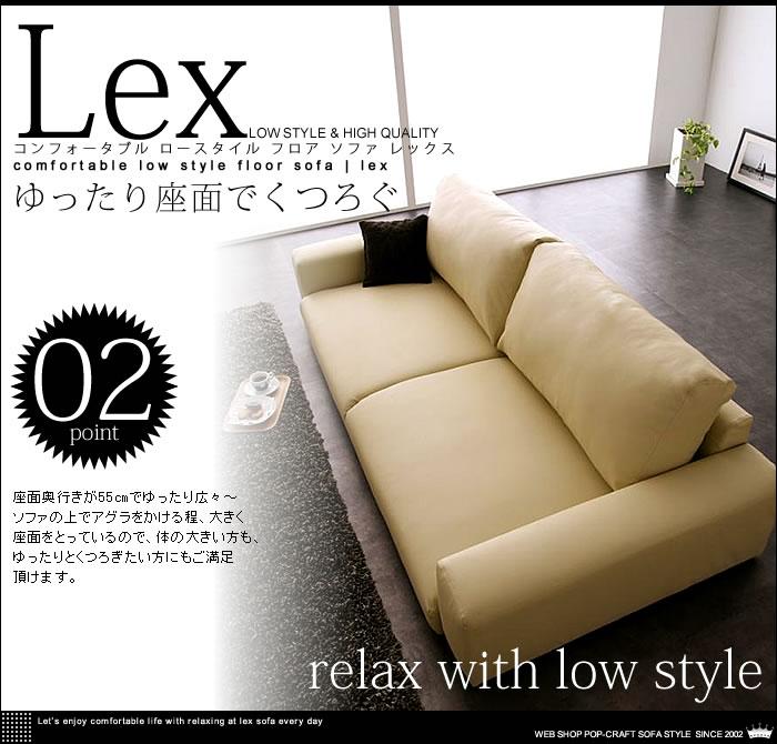 ロースタイル レザー フロア ソファ 【lex】レックス 2人掛け ゆったり座面(1)