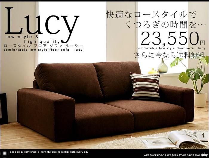 ロースタイル ファブリック フロア ソファ 【Lucy】ルーシー 2人掛け イメージ画像