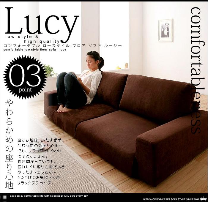 ロースタイル ファブリック フロア ソファ 【Lucy】ルーシー 3人掛け 座り心地