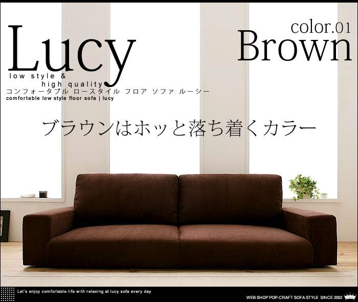 ロースタイル ファブリック フロア ソファ 【Lucy】ルーシー 3人掛け ブラウン