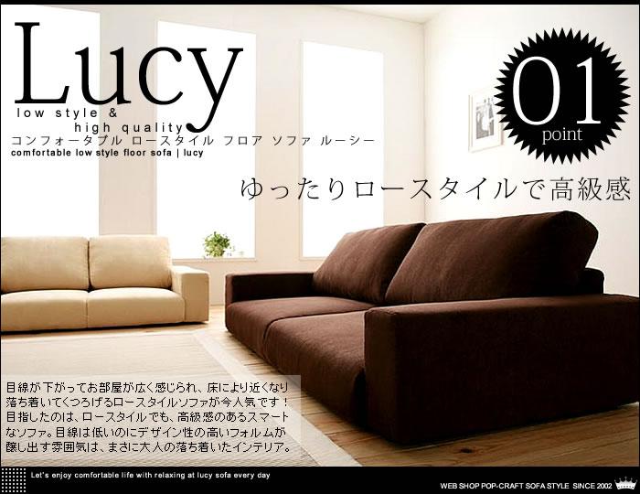 ロースタイル ファブリック フロア ソファ 【Lucy】ルーシー 3人掛け ロースタイル(1)