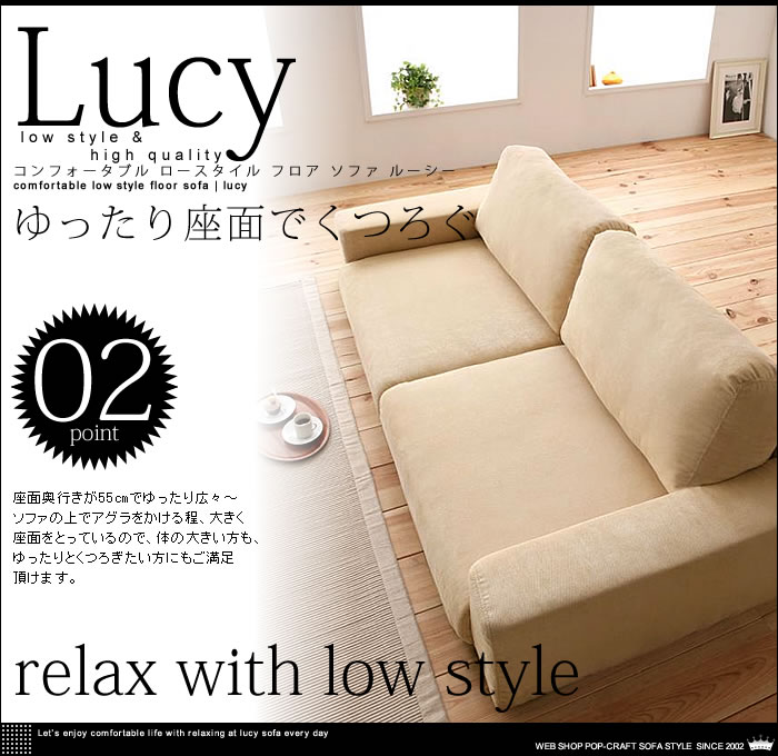 ロースタイル ファブリック フロア ソファ 【Lucy】ルーシー 3人掛け ゆったり座面(1)
