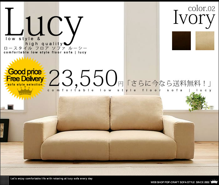 ロースタイル ファブリック フロア ソファ 【Lucy】ルーシー 2人掛け 21,800円