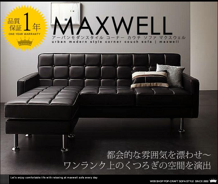 アーバン モダン スタイル コーナー カウチ ソファ【MAXWELL】マクスウェル 品質保証1年間