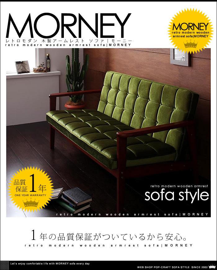 レトロモダン 木製アームレスト ソファ【MORNEY】モーニー(10)