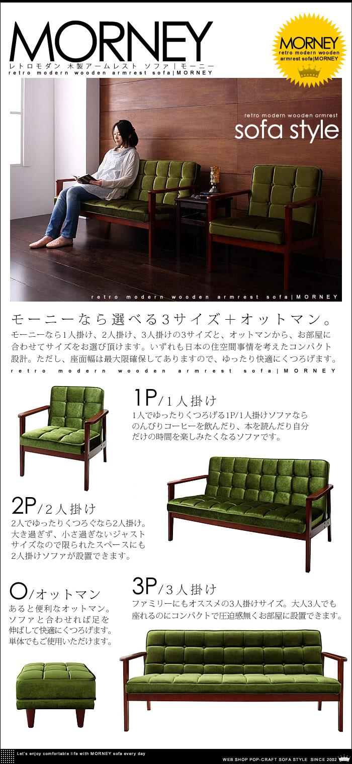 レトロモダン 木製アームレスト ソファ【MORNEY】モーニー(5)