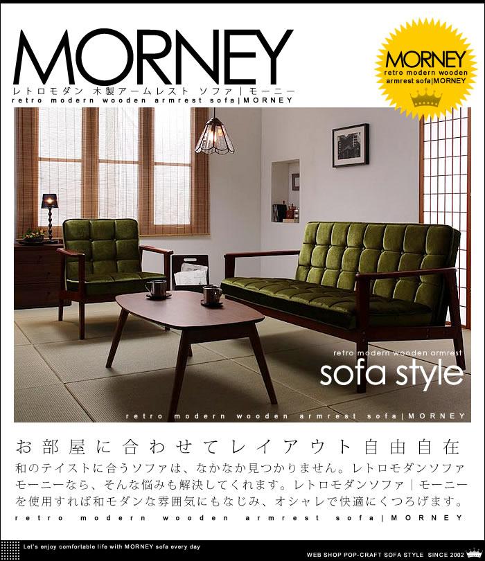 レトロモダン 木製アームレスト ソファ【MORNEY】モーニー(8)