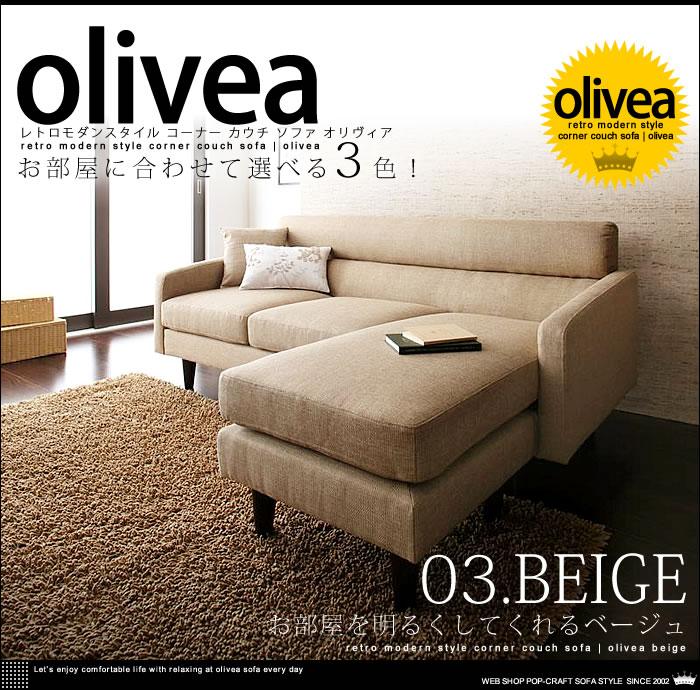 レトロ モダン コーナー カウチ ソファ【OLIVEA】オリヴィア ベージュ