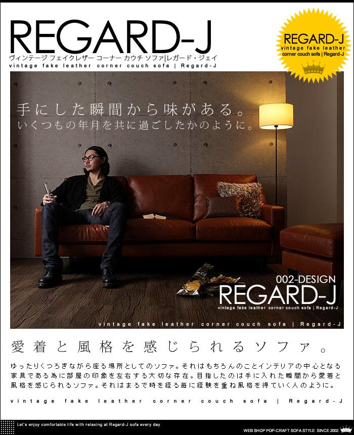 ������ơ��� �����ʡ� ������ ���ե���Regard-J�ۥ쥬���ɡ������� (3)