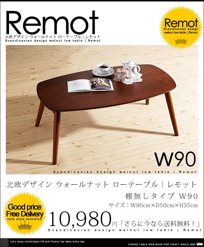 北欧デザイン ウォールナット ローテーブル【Remot】レモット 棚無しタイプ 折りたたみ ローテーブル W90【送料無料】