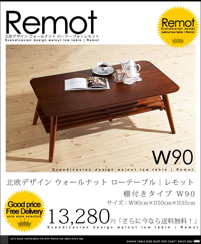 北欧デザイン ウォールナット ローテーブル【Remot】レモット 棚付きタイプ 折りたたみ ローテーブル W90【送料無料】