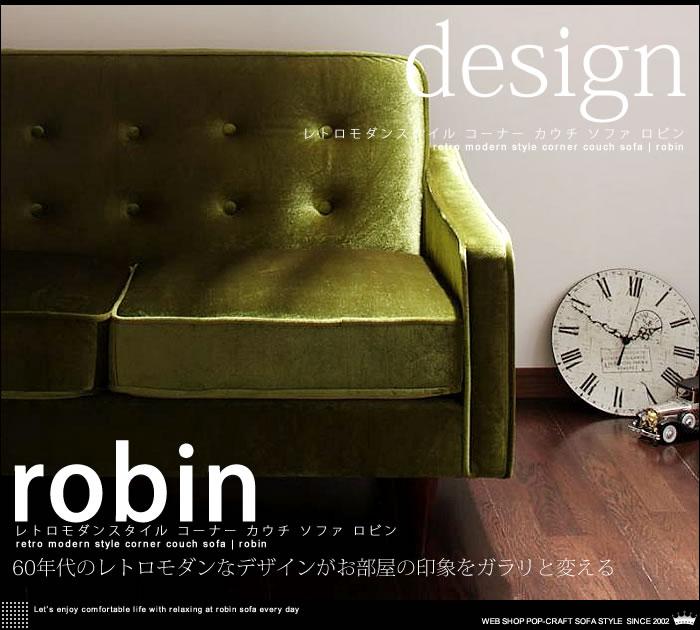 レトロ モダン コーナー カウチ ソファ【Robin】ロビン デザイン(1)