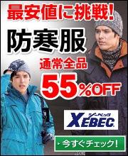 ジーベック防寒が55%OFF