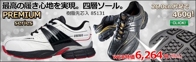 おすすめの安全靴85131