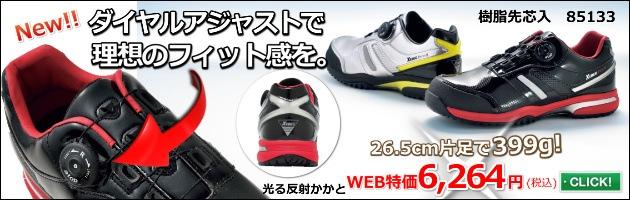 おすすめの安全靴85133