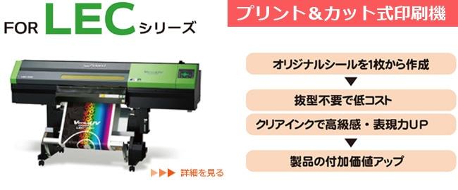 UVプリンター対応 LECシリーズ