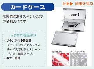 UVプリンター対応 カードケース
