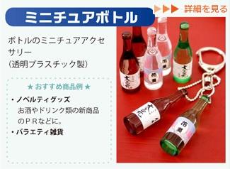 UVプリンター対応 ミニチュアボトル