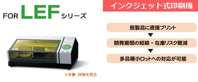 UVプリンター対応 LEFシリーズ