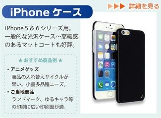 UVプリンター対応 iPhoneケース