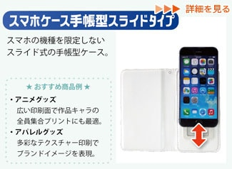 UVプリンター対応 iPhone6/6sケース手帳型スライドタイプ