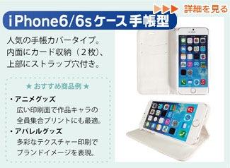 UVプリンター対応 iPhone6/6sケース手帳型