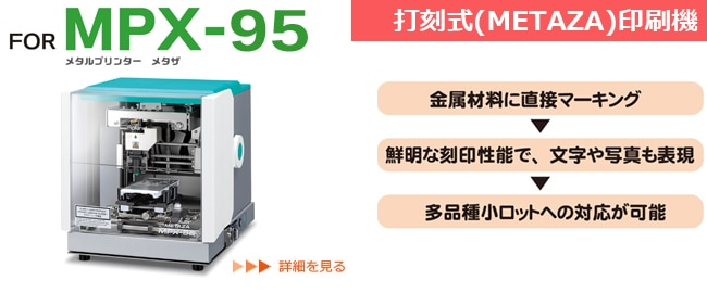 UVプリンター対応 メタザ MPX-95