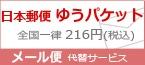 メール便代替サービス 日本郵便ゆうパケット 全国一律216円税込