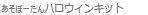 あそぼーたんハロウィンキット【期間限定】