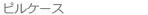 ピルケース
