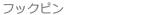 フックピン