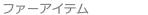 ファーアイテム