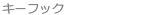 キーフック