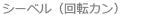 シーベル(回転カン)