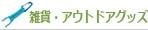 雑貨・アウトドアグッズ