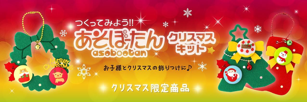 あそぼーたんクリスマスキット【期間限定】