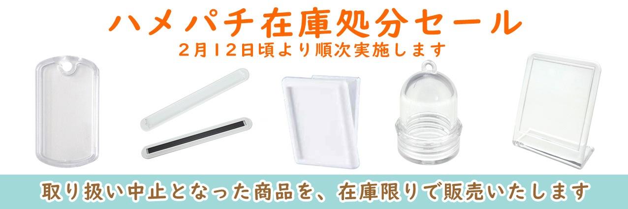 12/17よりハメパチを値上げのお知らせ