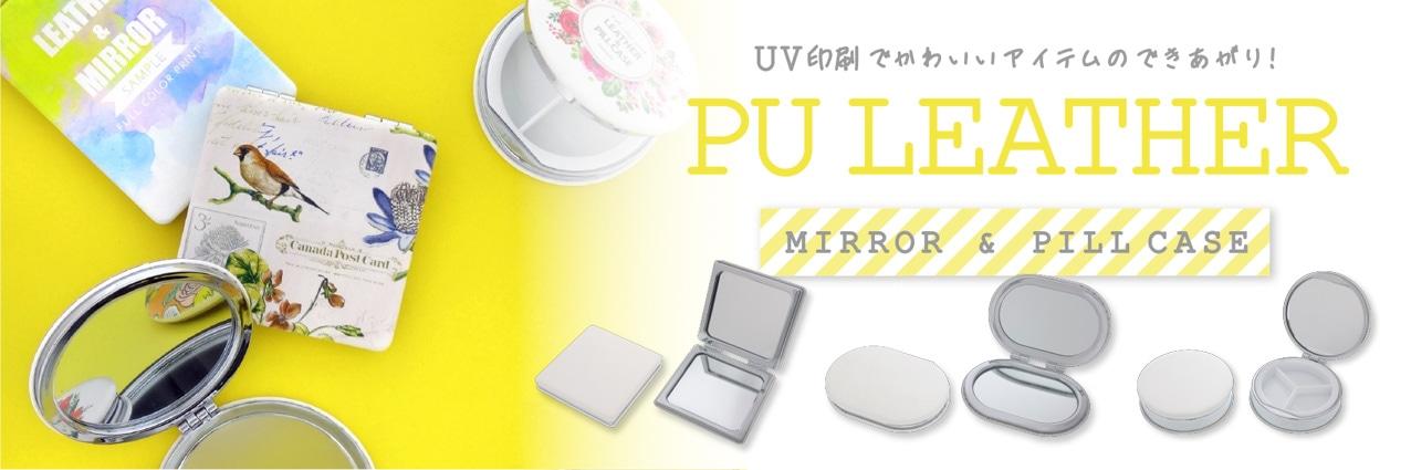 PUコンパクトミラー、ピルケース