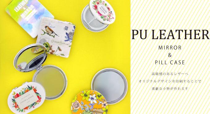 PUコンパクトミラーとピルケース