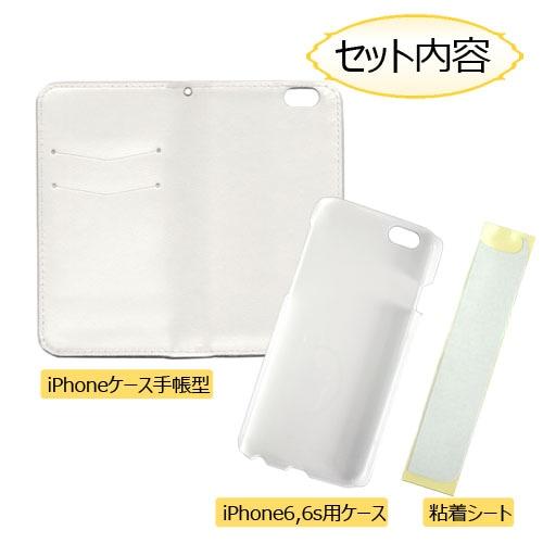 iPhone6/6sケース 手帳型タイプ セット内容