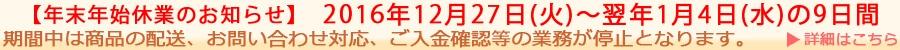 【年末年始休業のお知らせ】12月27日(火)〜翌年1月4日(水)の9日間 詳しくはこちら