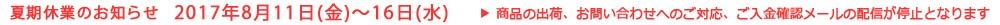 【GW休業のお知らせ】5月3日(水)〜5月5日(金)の3日間 詳しくはこちら