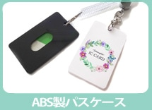 ABS製パスケース