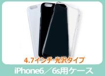 iPhone6/6s用カバーケース 光沢タイプ