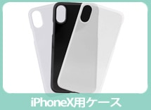 iPhoneXケース 光沢