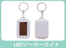 携帯LEDソーラーライト(横スイッチタイプ)キーホルダー付 ホワイト