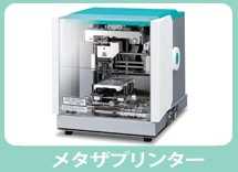 メタルプリンター METAZA(メタザ) MPX-95